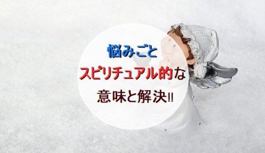 「悩み」のスピリチュアル的意味と解決!!【お金・人間関係・復讐・運命】