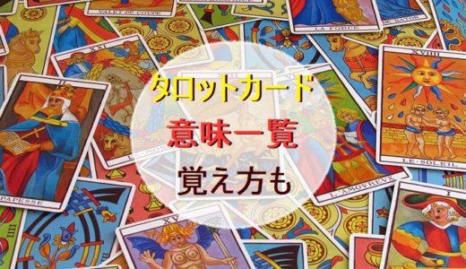 【初心者向け】タロットカード意味一覧!!【覚え方についても】