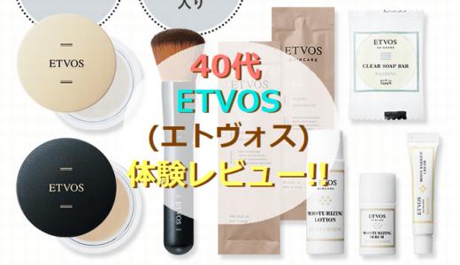 【体験レビュー】ETVOS(エトヴォス)40代にも効果ある?【正直な感想】