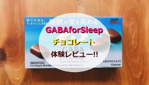 「GABAforSleep」チョコレートは効果なし?【正直体験レビュー】