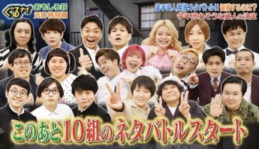 中年の星?!「おもしろ荘2021」で話題!野田ちゃんプロフィール