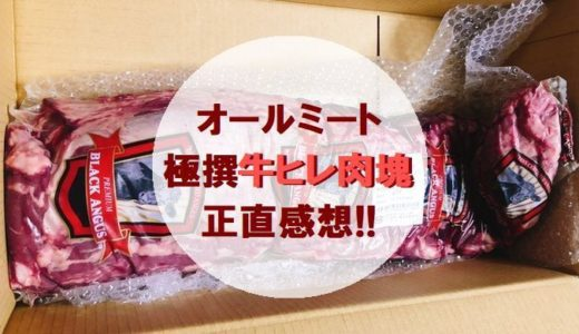 【肉塊通販】「オールミート」正直レビュー&感想【極撰牛ヒレ】