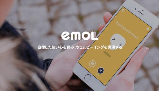emol(エモル)アプリ正直レビュー&感想&口コミ【AIロボットとチャット】