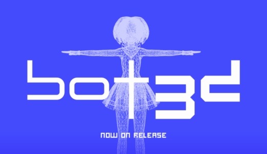 「Bot3DPlayer」アプリ正直レビュー&感想【音声で会話できます】