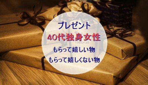 40代独身女性|プレゼントでもらって嬉しい物&嬉しくない物【相手別】