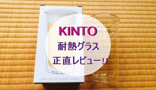 「KINTO」耐熱グラス正直レビュー【買って失敗しない?】
