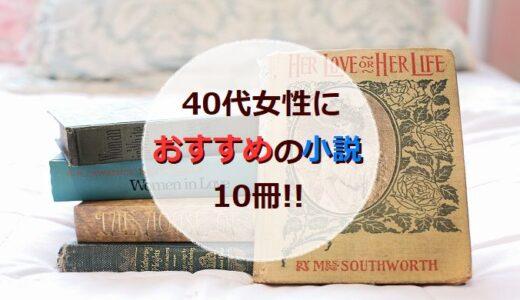 「小説のおすすめ」40代女性への10冊!!【ハズレなしで面白い】