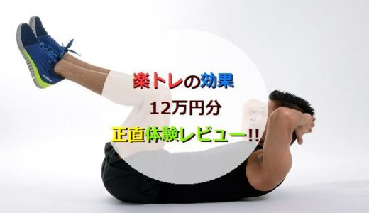 「楽トレ」効果なし?!12万円分体験正直レビュー【肩こり&ダイエット】