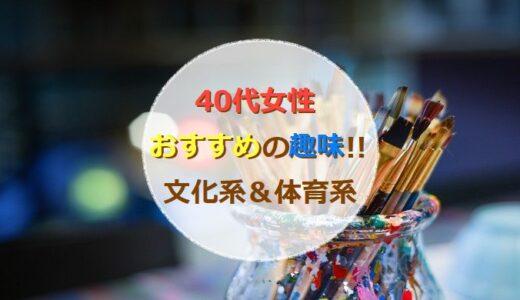 40代おすすめ趣味~女性編【文化系12選&体育系6選まとめ】