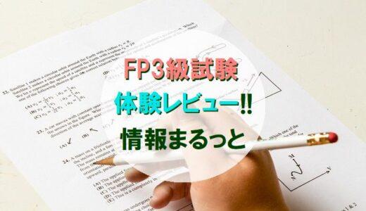 「FP3級試験」体験レビュー【電卓・ランチ・情報まるっと】