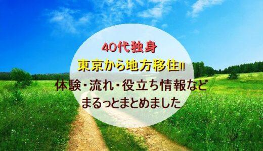「東京から地方移住」独身40代女性の体験談【メリット&デメリットも】