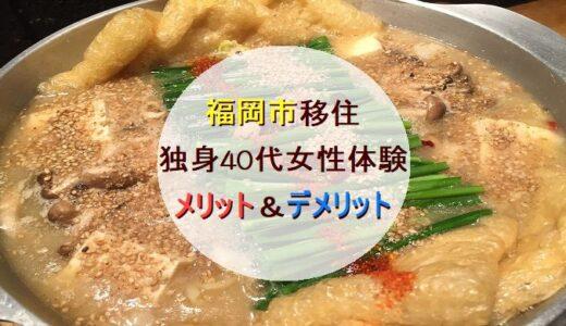 【体験談】福岡市移住のメリット&デメリット【独身40代女性視点です】