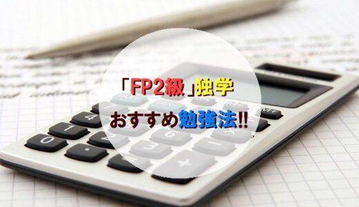社会人限定!!「FP2級」独学おすすめ勉強法【期間・費用・参考書も】