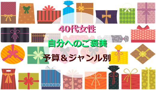 40代女性「自分へのご褒美」おすすめ【予算500円~10万円&ジャンル別】
