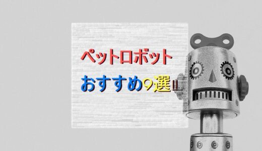 飼いたい!!「ペットロボット」おすすめ9選【価格.メリット&デメリットなど】