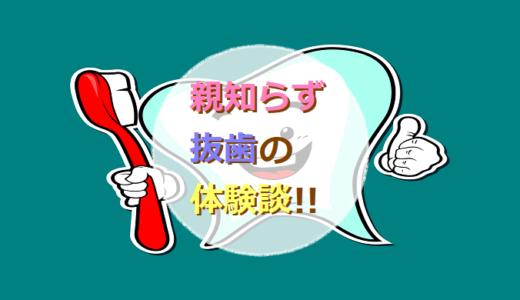 【体験談】親知らずの抜歯は怖い?!【痛み・費用・流れなど解説です】