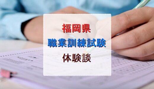 【体験談】福岡県の職業訓練校の試験、40代で合格!!【問題・勉強方法も】