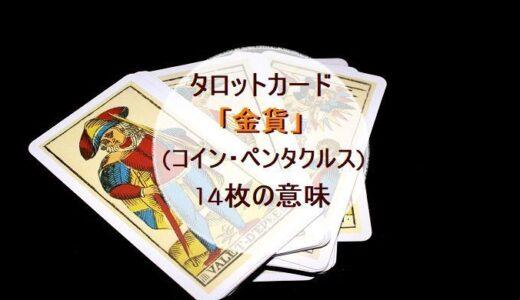 【タロット】小アルカナ金貨(コイン・ペンタクルス)14枚の意味一覧!!