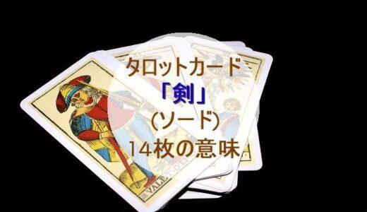 【タロット】小アルカナ剣(ソード)14枚の意味一覧!!