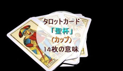 【タロット】小アルカナ聖杯(カップ)14枚の意味一覧!!