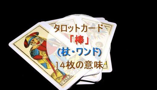 【タロット】小アルカナ棒(杖・ワンド)14枚の意味一覧!!