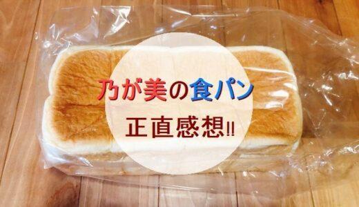 「乃が美」の食パンは美味しい?正直感想レビュー!!【値段.販売店.通販も】