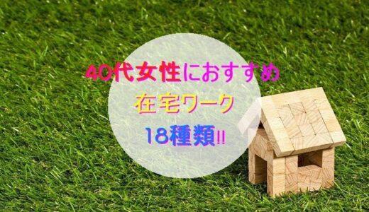 40代女性におすすめ「在宅ワーク」18種類!!【収入.内容.始め方】