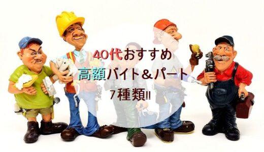40代おすすめ!!「高額バイト&パート」7種類【時給.内容.求人も】