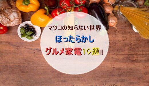 「ほったらかしグルメ家電」19選!!【マツコの知らない世界】