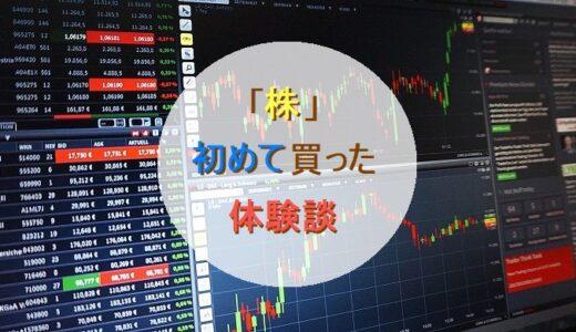 「株」初めて買った体験談【流れ・結果・参考サイト・感想も】