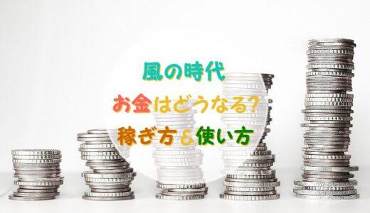 【幸運】風の時代「お金」はどうなる?【稼ぎ方&使い方】