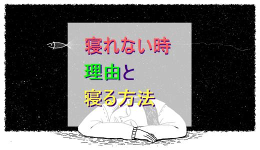 【安心】寝れない時の理由と寝る方法【あなただけじゃありません】