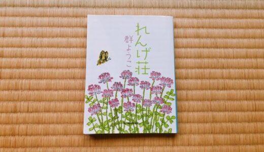 群ようこ『れんげ荘』あらすじ&感想【シリーズ一覧5作品も紹介】