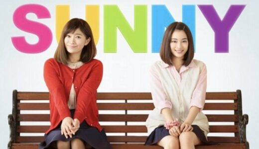 映画「SUNNY(サニー)強い気持ち・強い愛」感想【40代女が見ました】