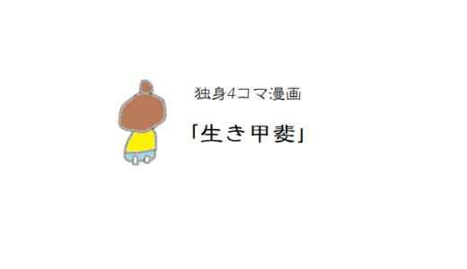「生き甲斐」独身4コマ漫画vo.1
