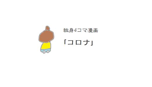 「コロナ」独身4コマ漫画vol.2