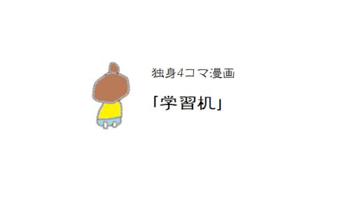 「学習机」独身4コマ漫画vol.3