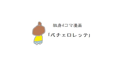「バチェロレッテ」独身4コマ漫画vol.4