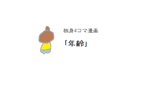 「年齢」独身4コマ漫画vol.5