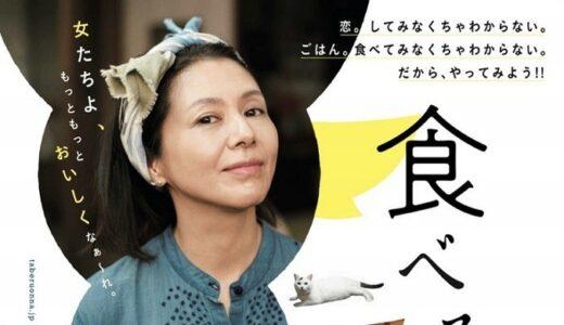 映画「食べる女」(小泉今日子主演)感想【40代女が見ました】