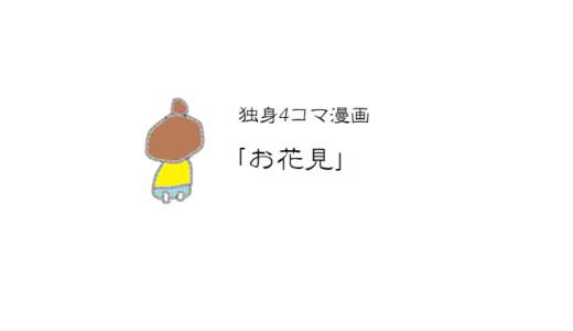 「お花見」独身4コマ漫画vol.7