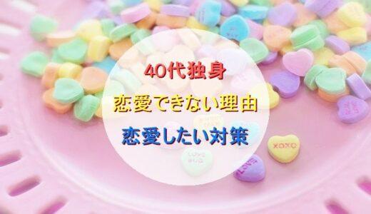 40代、恋愛したいけどできない?!【6つの理由と4つの対策】