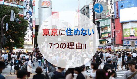 【地方移住で迷ってる?】東京に住めない7つの理由!!