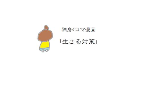 「生きる対策」独身4コマ漫画vol.8