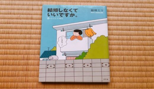 【益田ミリ】すーちゃんシリーズ『結婚しなくていいですか』あらすじ&感想