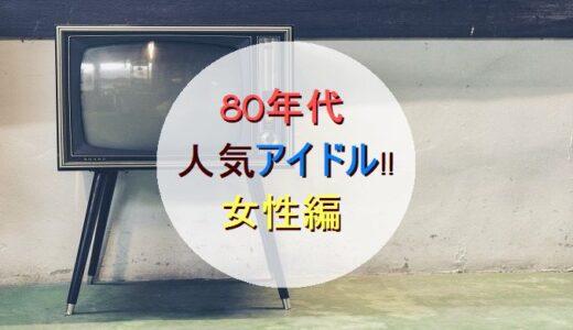 80年代人気アイドル!!~女性編【デビュー年ごとにまとめました】