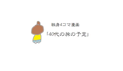 「40代の旅の予定」独身4コマ漫画vol.10