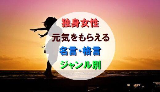【ジャンル別】独身女性のための名言・格言集!!【勇気と元気をもらえる】