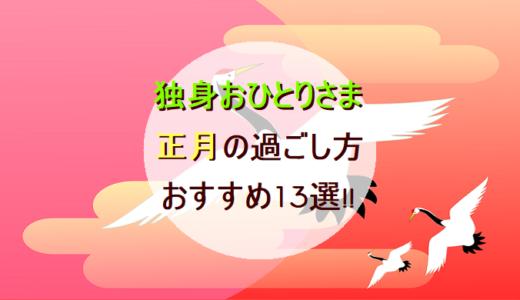 「独身おひとりさまのお正月」おすすめ過ごし方13選!!【40代当事者が考察】