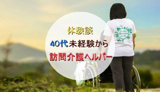 【体験談】40代で訪問介護ヘルパーデビュー!!【なり方&仕事内容など】